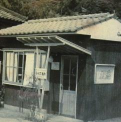 小川工務所事務所設立(昭和30年)