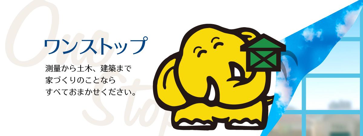 明日をめくる。小川工務店