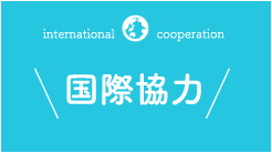 ピックアップ/国際協力