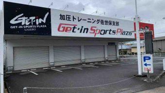 広田1丁目 貸店舗 38.5万円のサムネイル