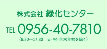 緑化センターの電話番号